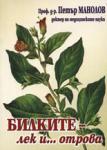 Билките - лек и. . . отрова (ISBN: 9789549761627)