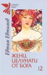 Жени, целунати от бога - книга 2 (ISBN: 9789547394841)