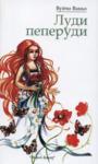 Луди пеперуди (ISBN: 9789549142785)