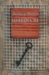 Инициали (ISBN: 9789544435806)
