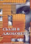 Сълзи в джобовете (ISBN: 9789544435202)