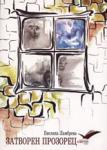 Затворен прозорец (ISBN: 9789549495126)