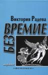 Безвремие (ISBN: 9789545490552)