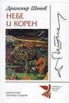 Небе и корен (ISBN: 9789540901695)