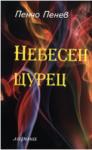 Небесен щурец (ISBN: 9789543090815)