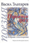 Първичен грях (ISBN: 9789544436841)