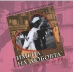 Имена на любовта: От Ана до Яна (ISBN: 9789543400867)