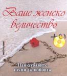 Ваше женско величество + CD (ISBN: 9789543401239)