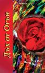 Дъх от Огън (ISBN: 9789549227819)