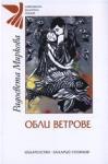 Обли ветрове (ISBN: 9789540901084)
