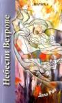 Небесни Ветрове (ISBN: 9789549144598)