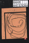 Възможните пътеписи на тялото (ISBN: 9789544915841)