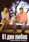 61 дни любов (ISBN: 9789548308427)