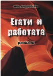 Егати и работата (ISBN: 9789549220841)