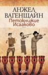 Петокнижие Исаково (ISBN: 9789545299513)