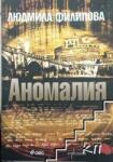 Аномалия (ISBN: 9789548657792)