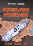 Булгарни разкази (ISBN: 9789547759169)