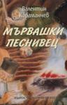 Мървашки песнивец (ISBN: 9789544436346)