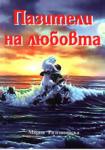 Пазители на любовта (ISBN: 9789549216516)