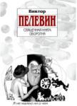 Священная книга оборотня (ISBN: 9785699325634)