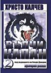 Вълчи капан (ISBN: 9789549761108)