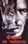 Ферма за чакали (ISBN: 9789545490538)
