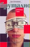 Брутално (ISBN: 9789543280438)