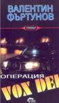 Операция Vox dei (ISBN: 9789547210097)