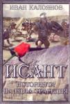 Исант: Историята на една трагедия (ISBN: 9789549096361)