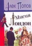 Мисия Лондон (ISBN: 9789548307116)