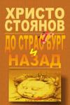 До Страстбург и назад (ISBN: 9789549978797)