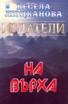 ИздателиНа върха (ISBN: 9789548453837)