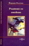 Родихме се змейове (ISBN: 9789544396985)