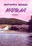 Марина (ISBN: 9789549104714)