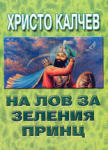 ВИС-2 (ISBN: 9789549761184)