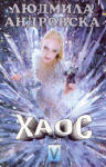 Хаос (ISBN: 9789548453783)