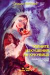Тайните изкушения на кукувица - книга първа (ISBN: 9789549020625)