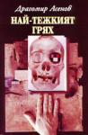 Най-тежкият грях (ISBN: 9789547391628)
