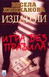 ИздателиИгра без правила (ISBN: 9789548453578)
