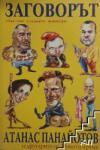Заговорът (ISBN: 9789548919111)