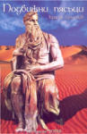 Подвижни пясъци (ISBN: 9789544458492)