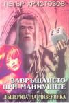 Завръщането при маймуните (ISBN: 9789549761634)
