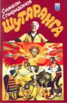 Шутаранга (ISBN: 9789543110162)