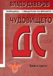 Чудовището ДС Кн. 3 (ISBN: 9789549761603)