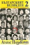 Българският Великден - 2 (ISBN: 9789548919234)