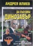 Да събудиш динозавър (ISBN: 9789549761573)