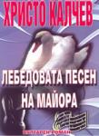 Лебедовата песен на майора (ISBN: 9789549761559)