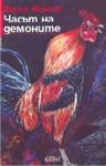 Часът на демоните (ISBN: 9789545293528)