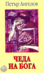 Чеда на Бога (ISBN: 9789549415049)