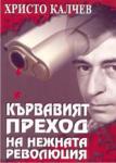 Кървавият преход на нежната революция (ISBN: 9789549761863)